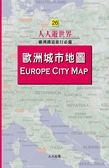 (二手書)歐洲城市地圖:人人遊世界(26)