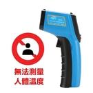 #無法測量體溫# 工業用 GM321 紅...