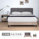 【時尚屋】[CW20]亞曼達5尺床片型3件組-床片+床底+床頭櫃CW20-T81+T72+T74-不含床墊