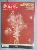 【書寶二手書T3/雜誌期刊_PLU】藝術家_457期_孟克誕生150年特別報導