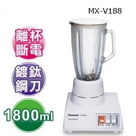 【Panasonic國際牌】多功能果汁機 MX-V188 ◎順芳家電◎