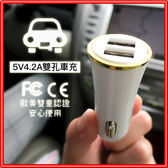 雙USB 4.2A快速車充【雙插孔LED車用充電器】J57 點菸器車充 車上充電 車用充電 金邊光澤 多孔充