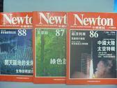 【書寶二手書T4/雜誌期刊_RHD】牛頓_86~88期間_共3本合售_中國大陸太空特輯等