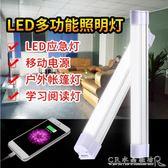 LED充電式磁鐵吸附帳篷露營馬燈家用超亮戶外停電應急照明燈 水晶鞋坊YXS