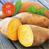 【鮮食優多】綠安生活・台農66號(黃肉)地瓜6斤-香甜鬆Q