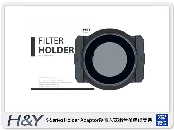 【24期0利率】H&Y K-Series Holder Adaptor 後插入式 鋁合金濾鏡支架 (公司貨)