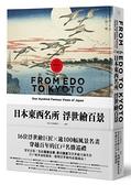 日本東西名所浮世繪百景:16位浮世繪巨匠×逾100幅風景名畫,穿越百...【城邦讀書花園】
