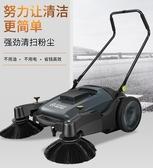 掃地機 揚子YANGZI手推式無動力掃地機工廠工業車間清潔倉庫道路清掃車 韓菲兒