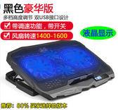 筆記本散熱器 14寸15.16寸支架DL12799『M&G大尺碼』