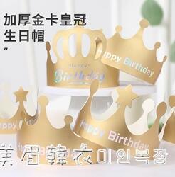 生日帽子創意網紅蛋糕帽兒童大人派對裝飾帽可定制logo加厚皇冠帽 美眉新品