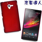 ★皮套達人★ Sony Xperia ZL L35H 精緻磨砂背蓋+螢幕保護貼