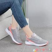 運動鞋灰色舒適飛織透氣平底健身女鞋春秋單鞋針織媽媽運動鞋跑步鞋休閒 愛丫 新品