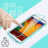 E68精品館 透視掀蓋 iPhone 8 7 6 6s Plus 三星 Note 4 5 S7edge S8 S8+ 手機殼 清水套 透明 保護套 軟殼 輕薄