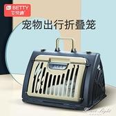 貓包外出便攜箱大容量背包攜帶兩只貓咪兔子外帶寵物大號折疊貓籠 果果輕時尚