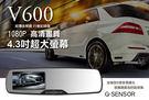 王牌V600 防眩後視鏡+行車紀錄 10...