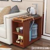 簡約小戶型茶幾客廳可移動功夫茶水桌帶輪沙發邊角幾扶手櫃床頭櫃 印象家品