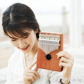 拇指琴kalimba17音桃花心木初學者手指鋼琴便捷式樂器卡林巴琴 晴天時尚館
