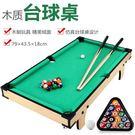台球桌兒童桌球大號男孩家用室內木制桌面桌式台球互動玩具【快速出貨】