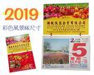 現貨 2019年蘋安柿福8K台灣風景掛板...