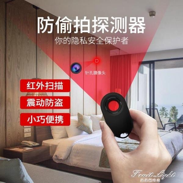 紅外檢測攝像頭的探測器檢查儀防偷窺酒店米監控反偷拍檢測儀器小 果果輕時尚