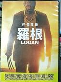 挖寶二手片-C05-016-正版DVD-電影【X戰警:羅根】-休傑克曼(直購價)
