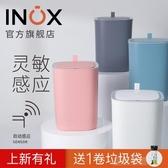 榮耀 INOX感應垃圾桶家用客廳廚房臥室衛生間歐式創意自動智慧帶蓋12L