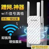 Wifi增強器 騰達wifi信號放大器增強器擴展器中繼擴方便大路由器無線網擴大路接收器A9 向日葵