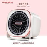 取暖器 冷家用電暖氣加濕電暖器節能省電小型