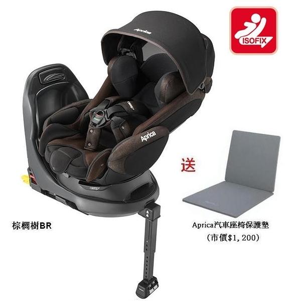 ★優兒房☆ Aprica 平躺型嬰幼兒汽車安全臥床椅 Fladea grow ISOFIX 贈 Aprica汽車皮椅保護墊