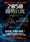 (二手書)經濟學人權威預測:2050趨勢巨流