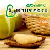 普明園.特A級台南麻豆40年老欉文旦 10台斤/箱(共2箱)﹍愛食網