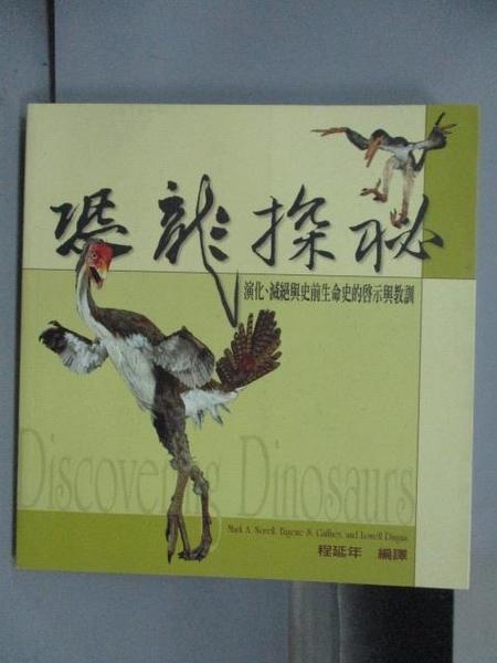 【書寶二手書T9/科學_OTX】恐龍探祕-演化滅絕與史前生命史的啟示與教訓