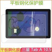 防爆膜 三星 Galaxy Tab A 10.5  T590 平板保護貼 T595 保護膜 鋼化膜 防爆貼 玻璃貼 螢幕保護貼