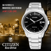 【5年延長保固】CITIZEN AW1120-59E 光動能 CITIZEN