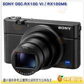 現貨送64G 4K 金卡 +原電充組+相機包等好禮 SONY DSC-RX100VI RX100M6 大光圈 相機 公司貨 4K