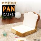 【和楽の音色】日本進口 地板椅 榻榻米坐椅子 多功能可調節面包座椅可拆洗