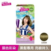 卡樂芙優質染髮霜-亞麻綠50g*2