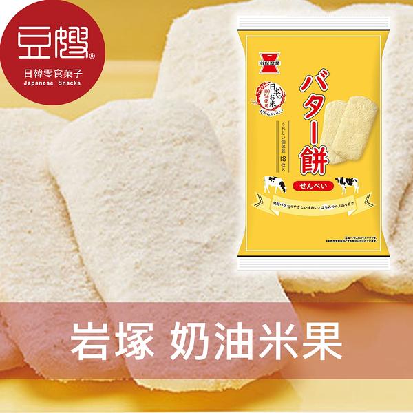【即期良品】日本零食 岩塚 奶油米果(18枚)