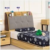 【水晶晶家具/傢俱首選】ZX1131-2費德勒3.5 尺全木心板附插座貓抓皮面單人床頭箱~~床底另購