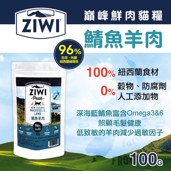 【毛麻吉寵物舖】ZiwiPeak巔峰 96%鮮肉貓糧-鯖魚羊肉(100g) 生食/貓飼料/無穀