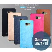 三星 Galaxy A5/A510(2016版) 逸彩系列 TPU+PU 超薄 全包邊 皮殼 手機殼 保護殼 手機套 矽膠套