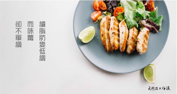 元進莊.台灣G霸-館長雞胸肉-無敵綜合組(1.8KG/10包/盒)﹍愛食網