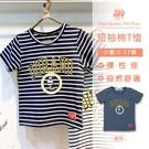 男童條紋棉T恤 短袖上衣 [13559] 小童 春夏 童裝 RQ POLO 5-17碼 現貨