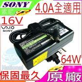 SONY充電器(原廠)-16V,4A,64W VGP-AC16V10,PCG-A,PCG-C1,PCG-GR,PCG-SR,PCG-SRX,PCG-TR,PCG-V505,變壓器