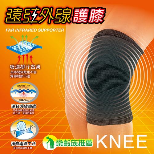 成功 遠紅外線護膝 護具