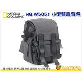國家地理 National Geographic NG W5051 NGW5051 都會潮流系列 小型 雙肩背包 相機包 攝影包 後背包 公司貨