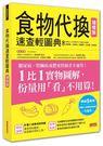 食物代換速查輕圖典【增修版】...