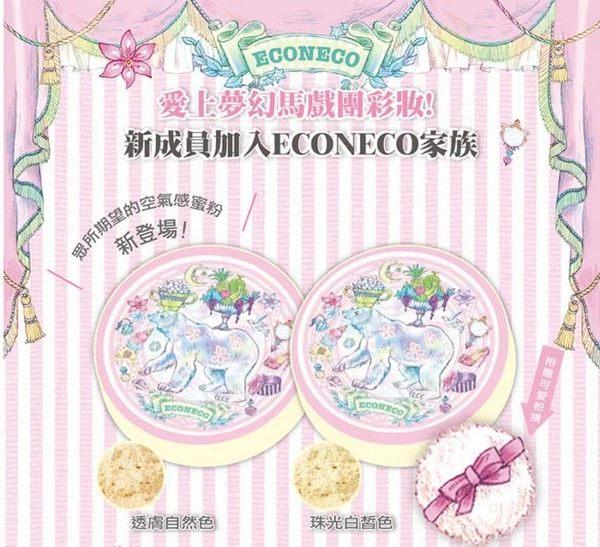 Econeco 夢幻馬戲團空氣感蜜粉