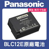 【原廠正品】裸裝 全新 BLC12 原廠電池 國際 Panasonic DMW-BLC12 GH5 GX8