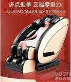 按摩椅 220V志高電動按摩椅家用全身全自動多功能小型太空豪華艙老人沙發機器 優尚良品YJT